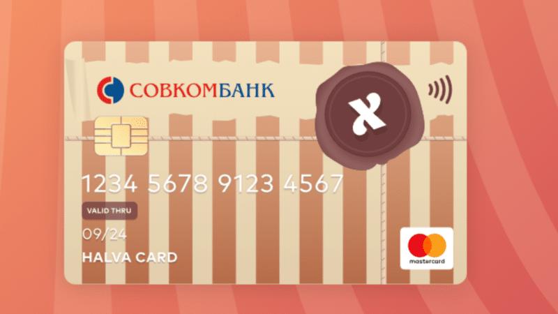 Можно ли картой Халва оплатить кредит другого банка