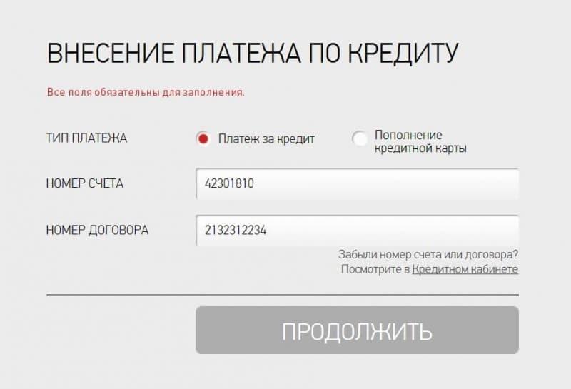 Изображение - Как узнать остаток по кредиту в почта банке 0ca4f83bb43276d97f497dd0fa85b4af