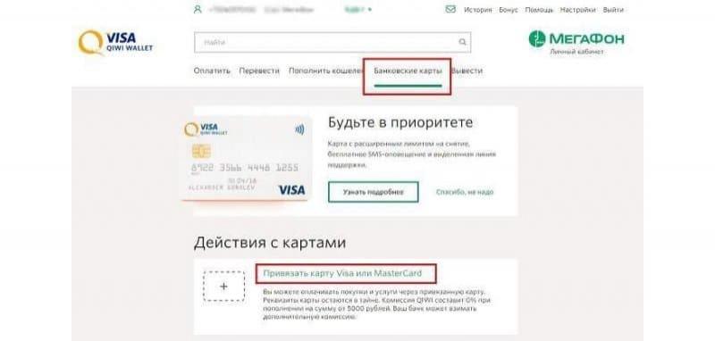 Изображение - Как перевести деньги с йоты на киви кошелек 0f578db57d18b4cc7d8a874e18c9b7e5