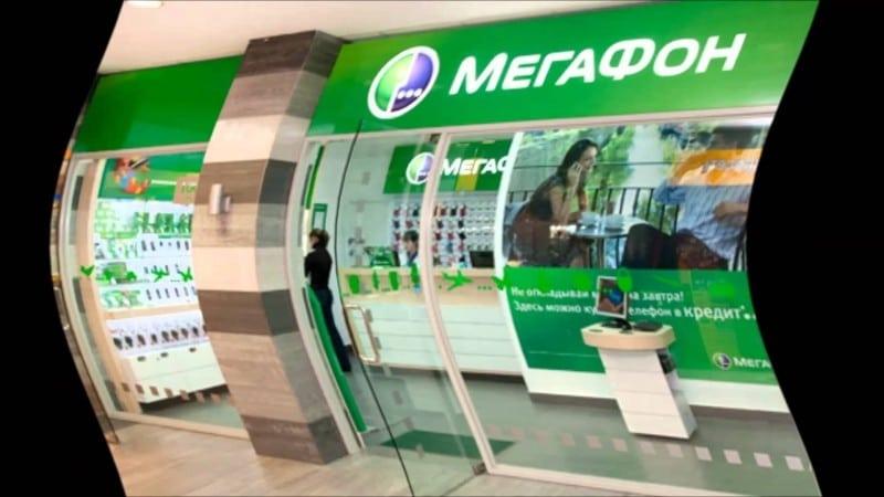 Как отключить предоставленный лимит на Мегафоне