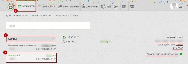 Изображение - Как создать виртуальную карту в приват 24 1e78c5baa89e31b15d24bb33ba03b2ec