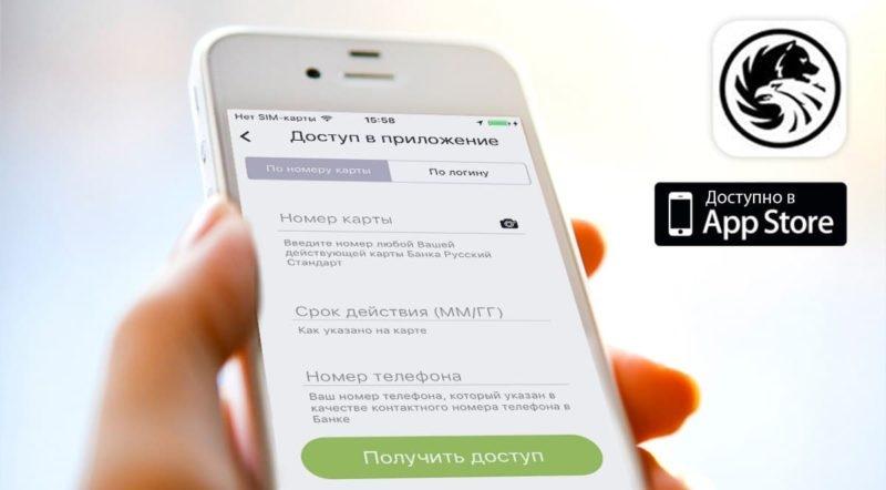 Изображение - Как подключить мобильный банк русский стандарт 208cd61b45c5793963c5183e7c2dc25d
