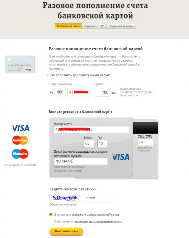 Оплата Билайн банковской картой через интернет