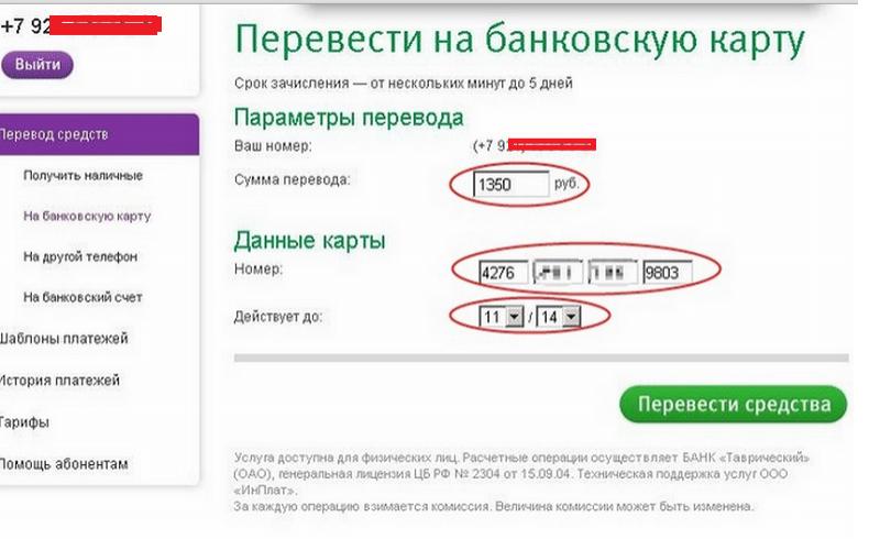Изображение - Как вывести деньги с мегафона 279c351ec36aad5c9bae8cd6771eb5b1
