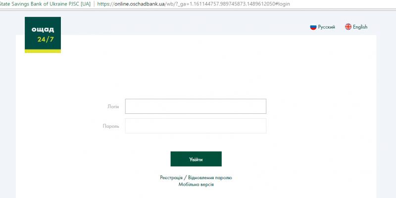 Как перевести деньги с карты Ощадбанка на карту ПриватБанка через интернет