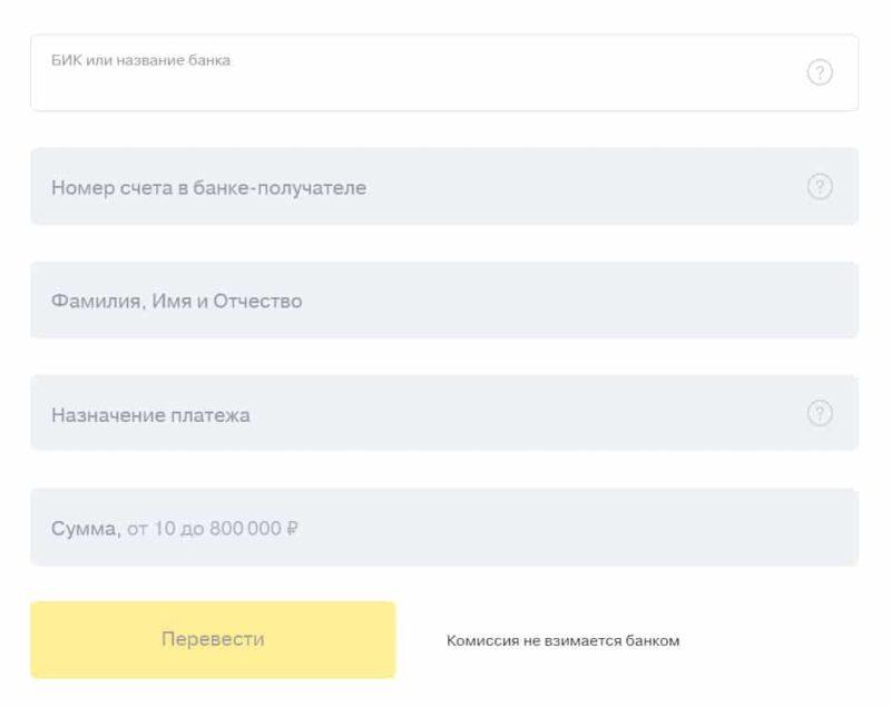 Перевод с карты Тинькофф на карту Сбербанка