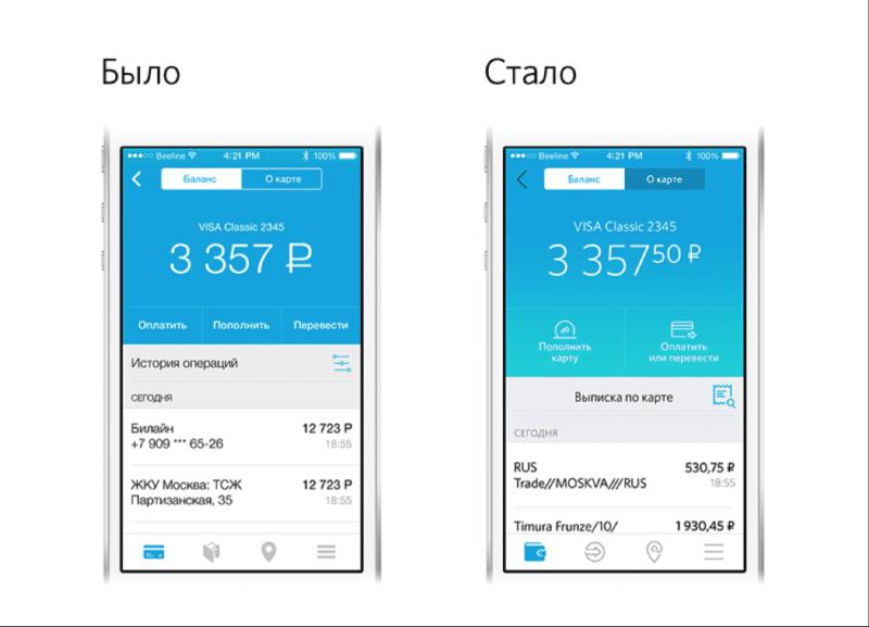 Банк Открытие: мобильный банк