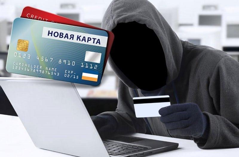 Мошенники снимают деньги с банковских карт