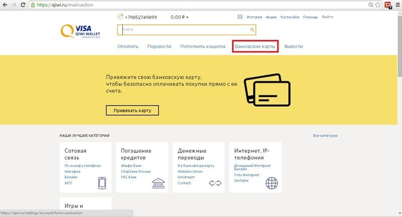 Как посмотреть номер карты Киви кошелька | Znatokdeneg.ru