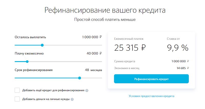 банк открытие рефинансирование кредитов других банков онлайн заявка