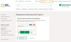Как перевести деньги с карты на Киви кошелек