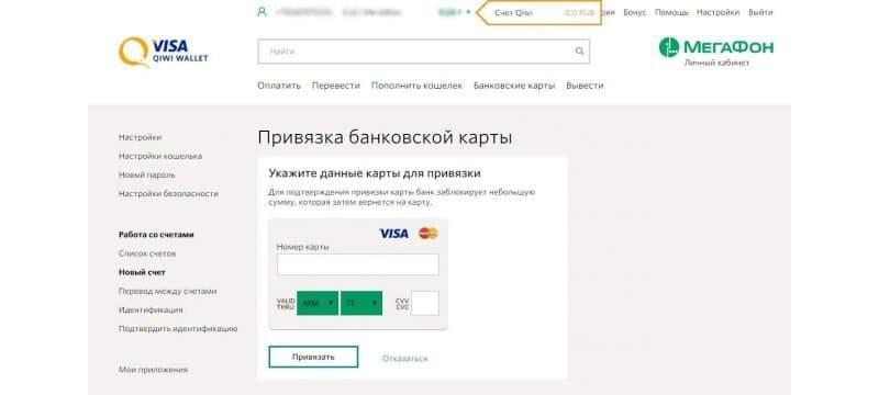 Изображение - Как перевести деньги с йоты на киви кошелек 4fee092435acc9c655602b7bce1691f9