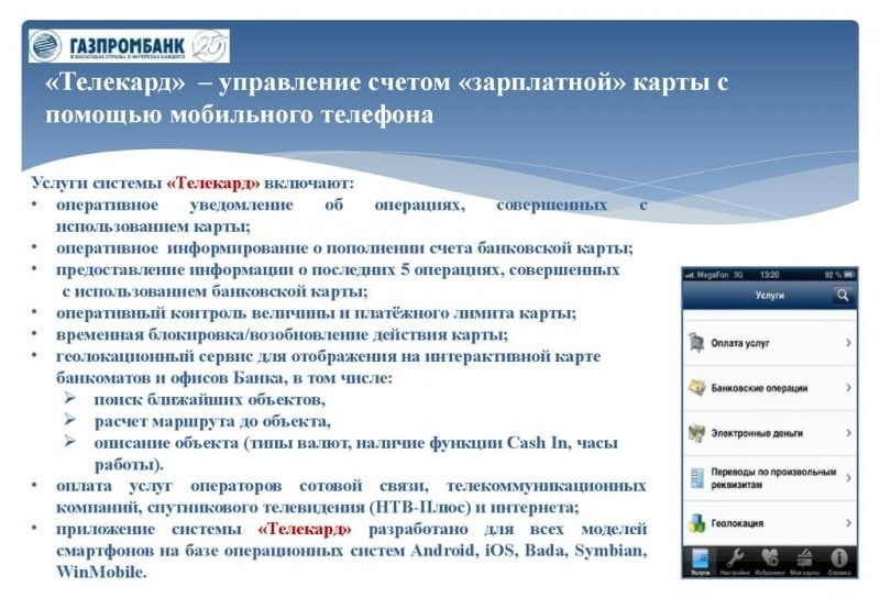 Изображение - Как подключить карту к системе телекард газпромбанк 513f57e37e91356fb67186f4676f7098