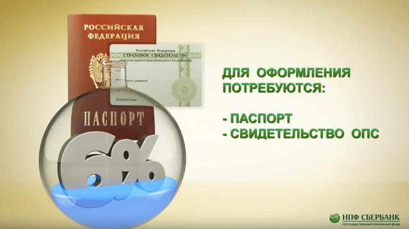 Изображение - Как перевести накопительную часть пенсии в сбербанк 59093efb113a91f78a69314be997acdd