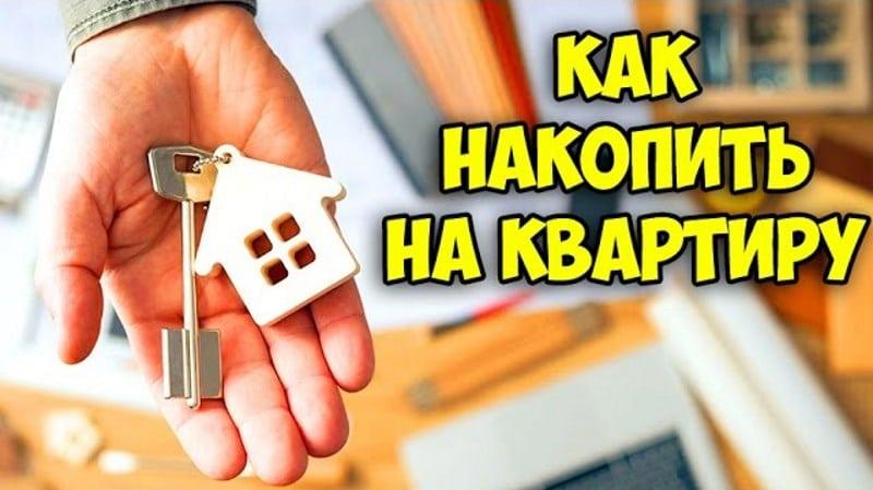 Как накопить на квартиру с зарплатой 30000