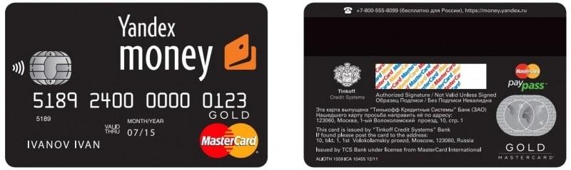 Изображение - Сколько идут деньги на карту сбербанка с яндекс кошелька 5b5a218bc97161eb883058828edcebb7