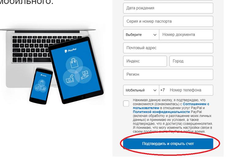 Платежная система PayPal в России