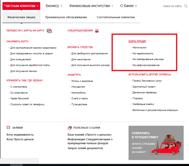 Взять кредит в росбанк сайт кредит в казахстане онлайн решение