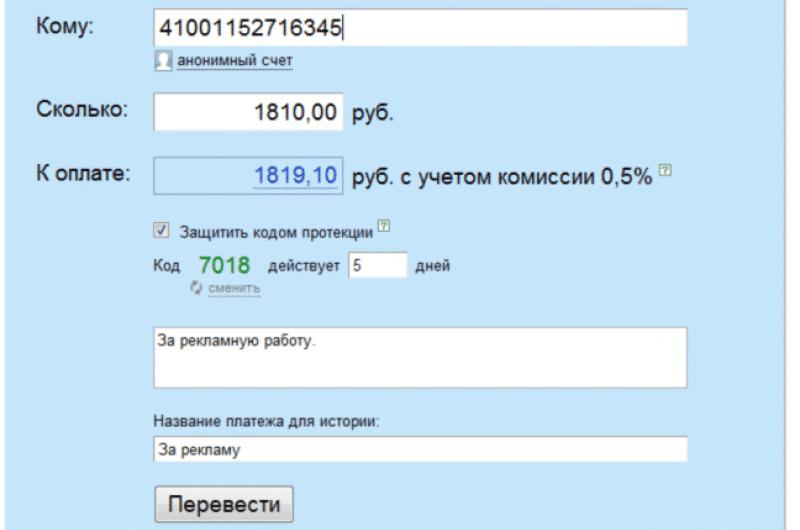 Код протекции Яндекс Деньги: что это такое