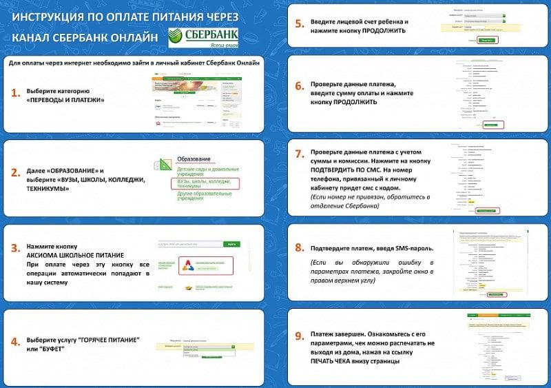 Как узнать лицевой счет карты Москвенок