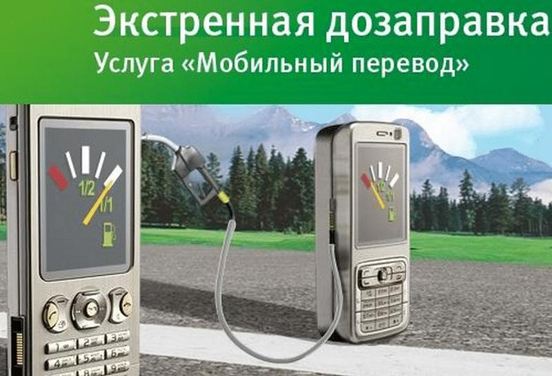 Изображение - Как отключить услугу мобильный перевод на мегафоне 64283f6735fd0239c9828d74e0dbb83f