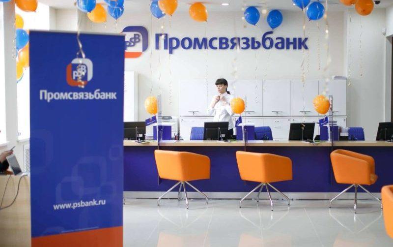 Бесплатный телефон горячей линии Промсвязьбанк