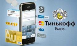 Как отключить автоплатеж Тинькофф банк