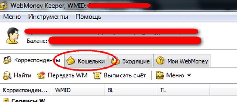 Изображение - Что такое wmz кошелек в вебмани 6733f6d0f9d786b3b8b9173ffc93a8c3