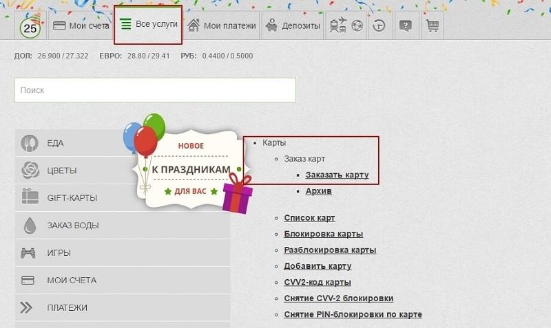 Изображение - Как создать виртуальную карту в приват 24 6be777194935567c4a658ecb4b9d38da