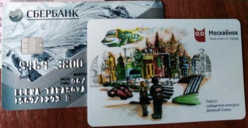 Как положить деньги на карту Москвенок