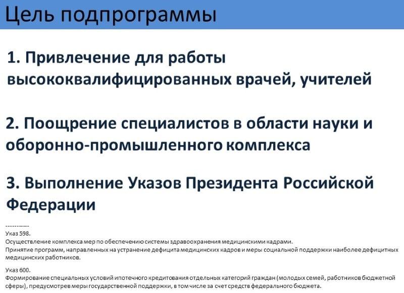 Изображение - Обзор программы «социальная ипотека» для врачей в москве 6d518898f50b6e47af59eb7a19e50570