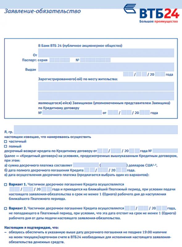 Досрочное погашение ипотеки ВТБ 24: условия