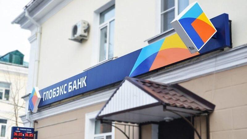 Глобэкс банк: вклады, условия