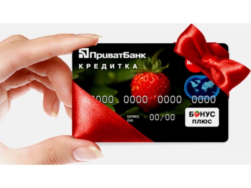 Как взять кредит в приватбанке наличными