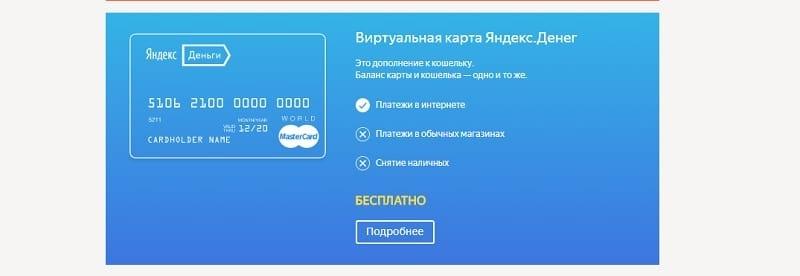 Виртуальная карта Paypal и Яндекс Деньги