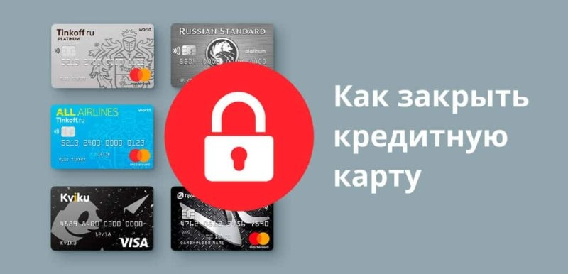 как правильно закрыть кредитную карту приватбанка кредит под залог автомобиля в банке без справки о доходах в спб