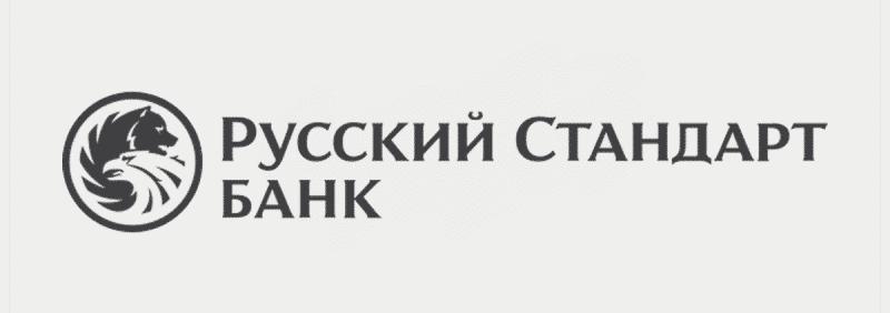 Бесплатный телефон горячей линии Русский Стандарт