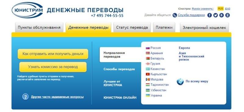В каком банке можно получить перевод Юнистрим