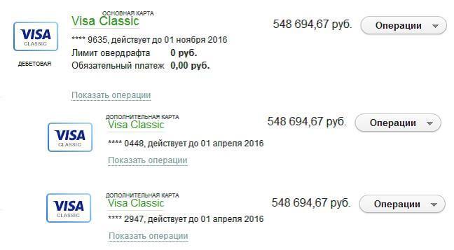 Пластиковые карты Сбербанка России для физических лиц