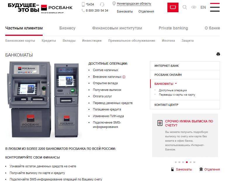 Банки-партнеры Росбанка без комиссии: банкоматы