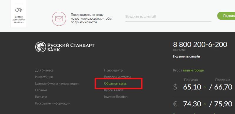русские деньги телефон горячей линии кредит наличными 500000 рублей