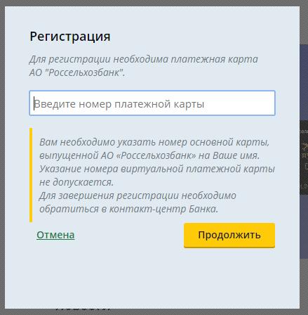Вход в личный кабинет Россельхозбанка онлайн