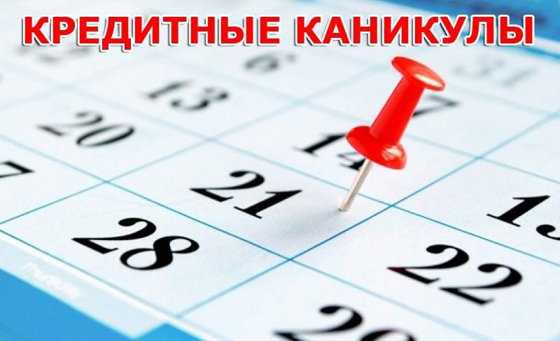 Изображение - Как оформить кредитные каникулы в банке москвы 7b258ec233639ff61f65b300f5ecdfd7