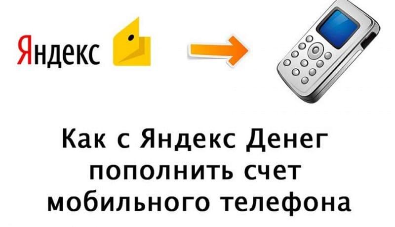 Как пополнить счет мобильного телефона с карты Яндекс Деньги