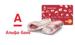 Вклады Альфа-Банка для физических лиц 2019: проценты и сроки