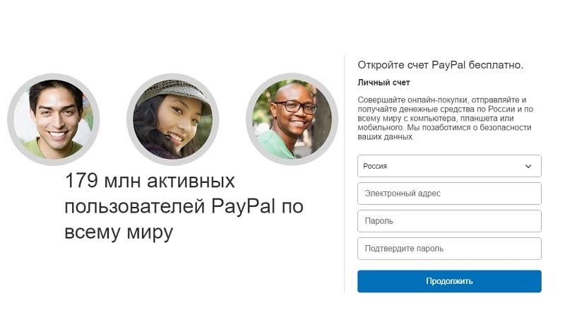 Что такое счет Paypal на Алиэкспресс