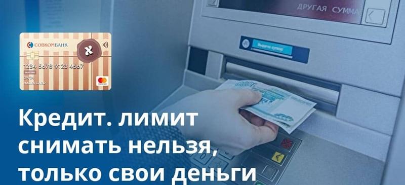 Кредит совкомбанка больше