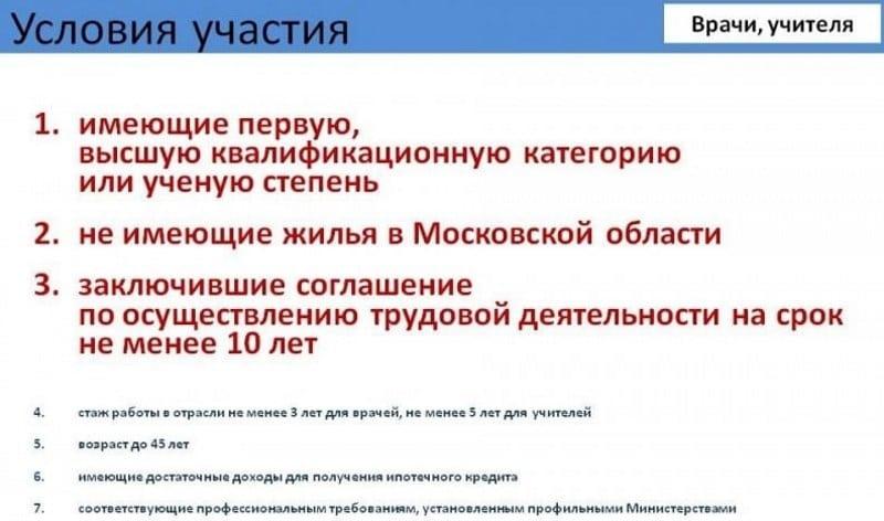 Изображение - Обзор программы «социальная ипотека» для врачей в москве 82f85e0a9e62cea25de96878998da5ea