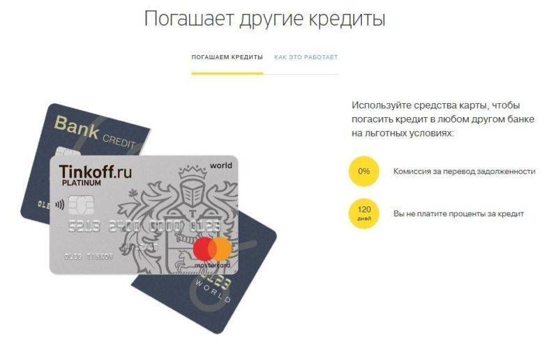 Изображение - Стоит ли открывать кредитную карту от банка тинькофф 83ec38ea7ed276f61dd518aedce6b116