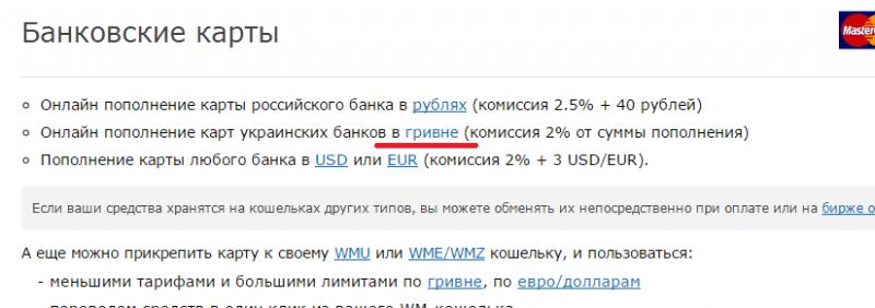 Изображение - Можно ли перевести деньги с вебмани на карту приватбанка 85d7fc94559fb1e90a2669975737ce06